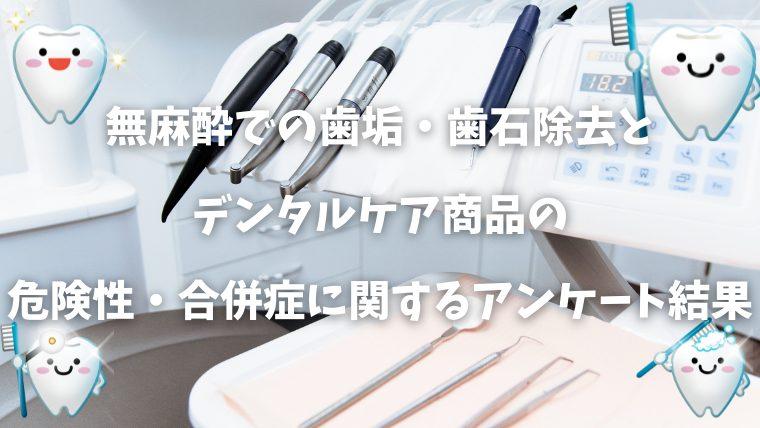 【獣医師解説】無麻酔での歯垢・歯石除去とデンタルケア商品の危険性・合併症に関するアンケート結果